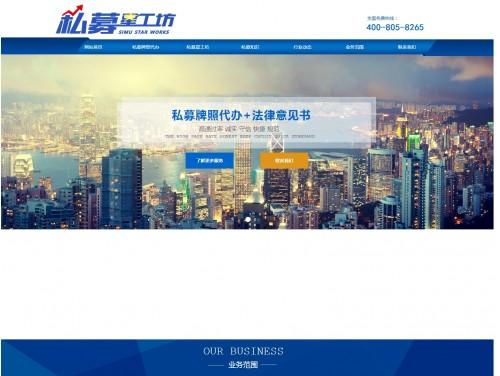 网站制作案例:杭州思木企业管理咨询有限公司-奇迪科技(深圳)有限公司