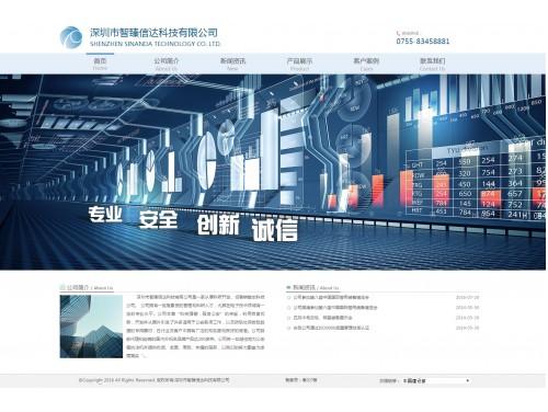 网站制作案例:深圳市智臻信达科技有限公司-奇迪科技(深圳)有限公司