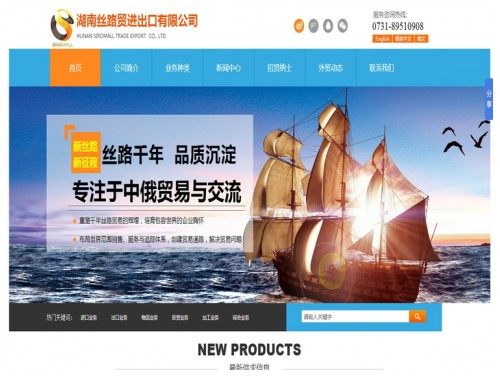 网站制作案例:湖南丝路贸进出口有限公司-奇迪科技(深圳)有限公司