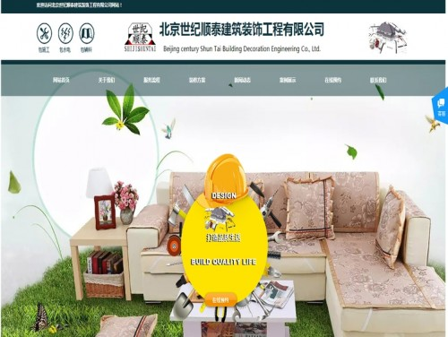 网站制作案例:北京世纪顺泰建筑装饰工程有限公司-奇迪科技(深圳)有限公司