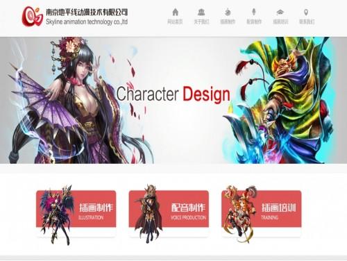 网站制作案例:南京地平线动漫技术有限公司-奇迪科技(深圳)有限公司