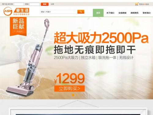 网站制作案例:深圳市爱生活智能科技有限公司-奇迪科技(深圳)有限公司