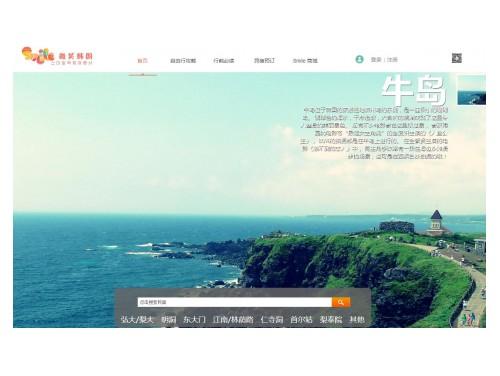 网站制作案例:微笑韩国自由行-奇迪科技(深圳)有限公司
