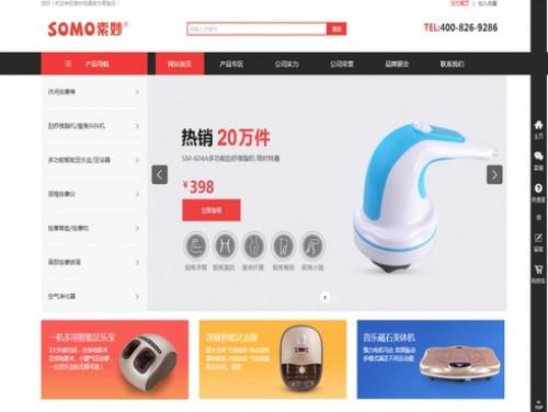 网站制作案例:索妙电器-奇迪科技(深圳)有限公司