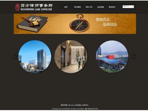 网站制作案例:广东贤方律师事务所-奇迪科技(深圳)有限公司