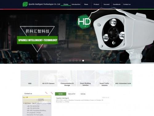 网站制作案例:深圳市昇科汇智科技有限公司-奇迪科技(深圳)有限公司
