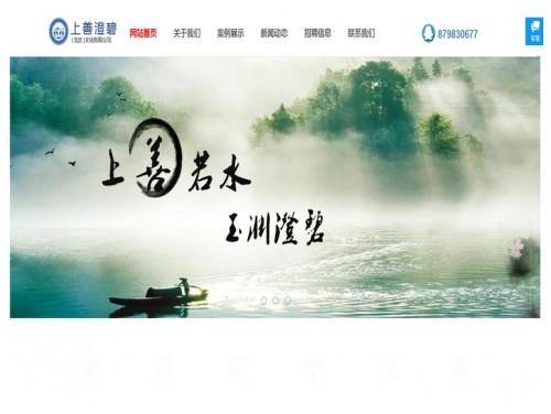 网站制作案例:上善澄碧北京文化有限公司-奇迪科技(深圳)有限公司