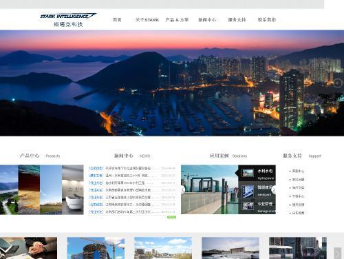 网站制作案例:江苏斯塔克智能科技有限公司-奇迪科技(深圳)有限公司