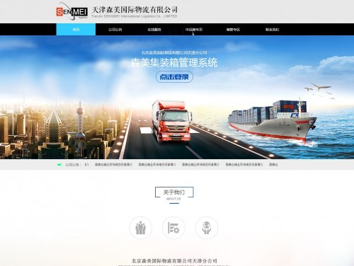 网站制作案例:北京森美国际物流有限公司-奇迪科技(深圳)有限公司