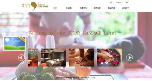网站制作案例:上海晴之语保健按摩中心-奇迪科技(深圳)有限公司