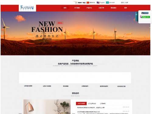 网站制作案例:南昌光易清洁能源有限公司官网-奇迪科技(深圳)有限公司