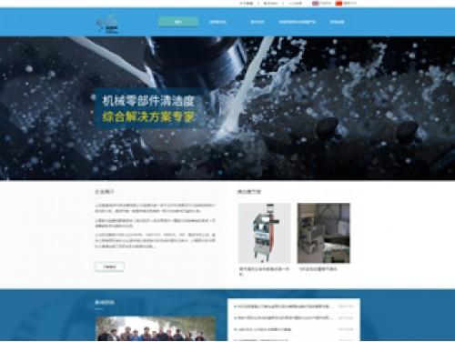 网站制作案例:上海素盈清洁科技发展有限公司-奇迪科技(深圳)有限公司