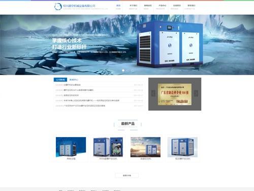 绍兴越空机械设备有限公司网站建设案例
