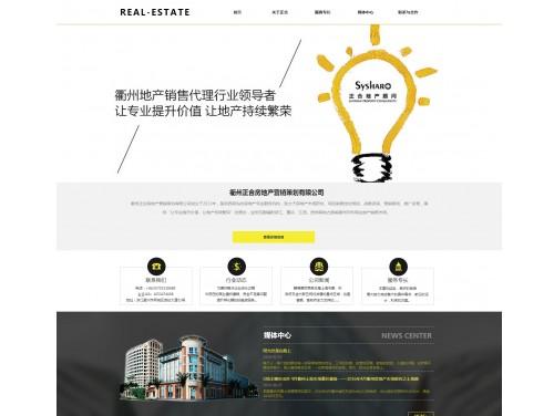 网站制作案例:衢州正合房地产营销策划有限公司-奇迪科技(深圳)有限公司