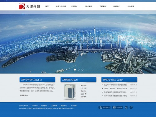 网站制作案例:大洋兴邦科技有限公司-奇迪科技(深圳)有限公司