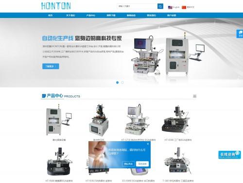 网站制作案例:深圳市宏腾时代科技有限公司-奇迪科技(深圳)有限公司