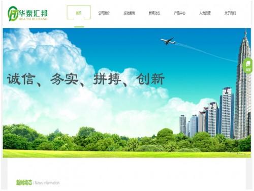 网站制作案例:深圳市华泰汇邦建材科技有限公司-奇迪科技(深圳)有限公司