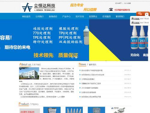 网站制作案例:深圳市立恒达科技有限公司-奇迪科技(深圳)有限公司