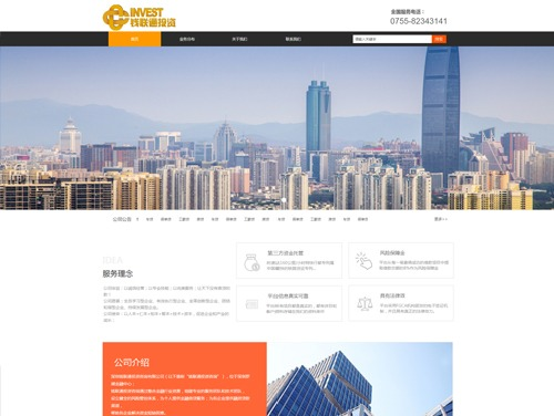 钱联通投资网站建设案例