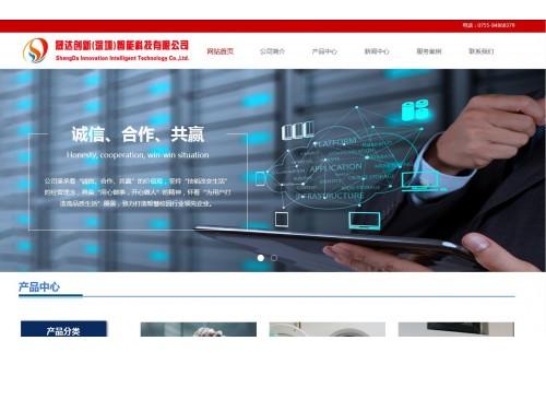 网站制作案例:晟达创新-奇迪科技(深圳)有限公司