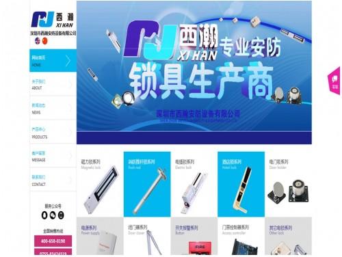 网站制作案例:深圳市西瀚安防设备有限公司-奇迪科技(深圳)有限公司
