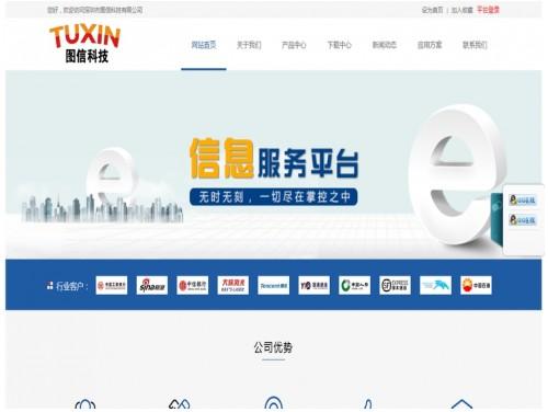 网站制作案例:图信科技-奇迪科技(深圳)有限公司