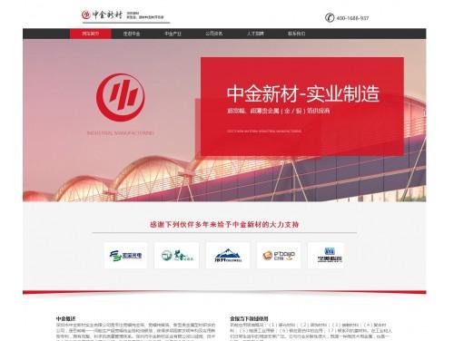 网站制作案例:深圳市中金新材实业有限公司-奇迪科技(深圳)有限公司