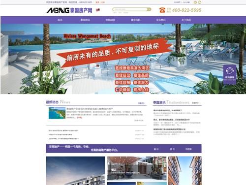 网站制作案例:泰国房地产-奇迪科技(深圳)有限公司