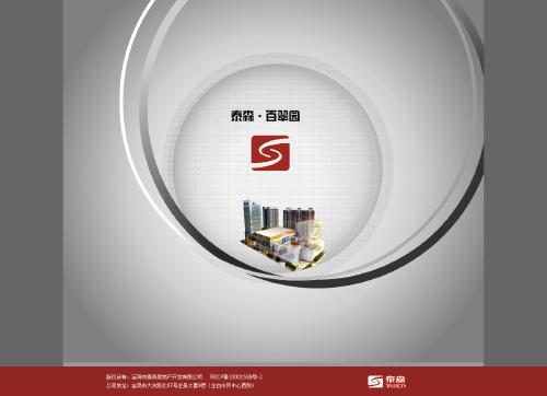 网站制作案例:泰森集团官方网站-奇迪科技(深圳)有限公司
