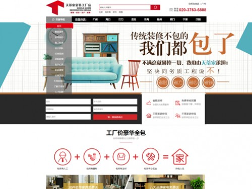 网站制作案例:天蒂家-奇迪科技(深圳)有限公司