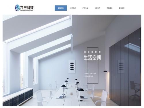 网站制作案例:绵阳九三科技有限公司-奇迪科技(深圳)有限公司