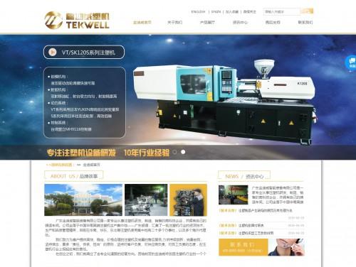 网站制作案例:广东金迪威智能装备有限公司-奇迪科技(深圳)有限公司