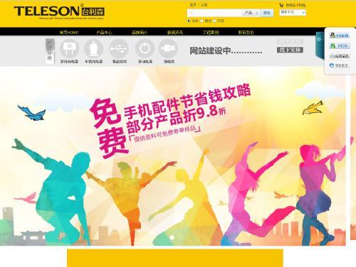 网站制作案例:台利森科技-奇迪科技(深圳)有限公司