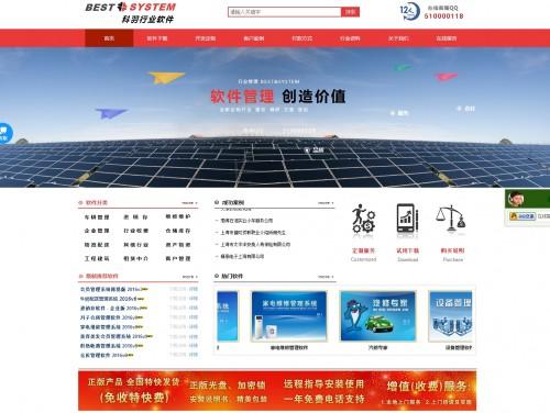 网站制作案例:科羽软件-奇迪科技(深圳)有限公司
