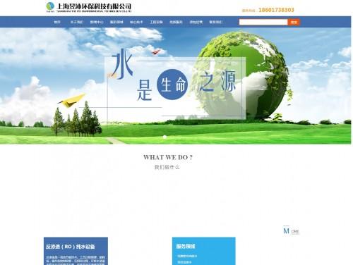 网站制作案例:上海昱沛环保科技有限公司-奇迪科技(深圳)有限公司