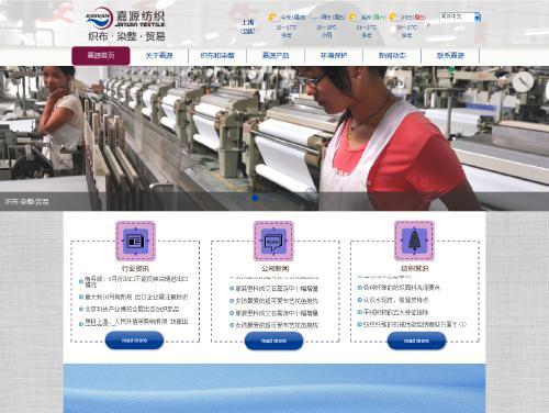 网站制作案例:太湖嘉源纺织工业有限公司-奇迪科技(深圳)有限公司