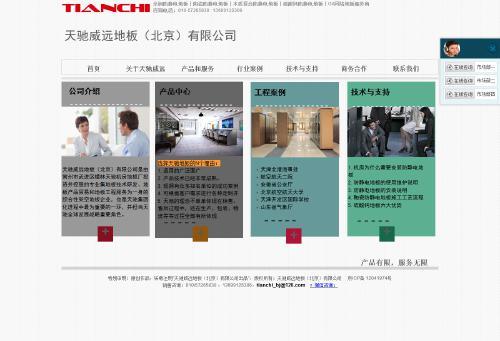 网站制作案例:天驰威远地板(北京)有限公司-奇迪科技(深圳)有限公司