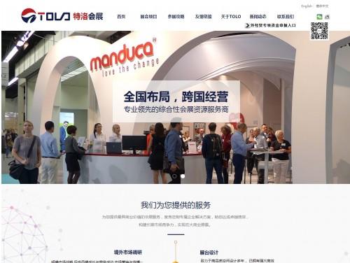 网站制作案例:上海特洛会展服务有限公司-奇迪科技(深圳)有限公司