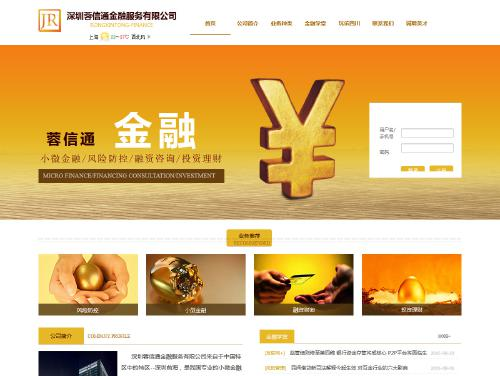 网站制作案例:深圳蓉信通金融服务有限公司-奇迪科技(深圳)有限公司