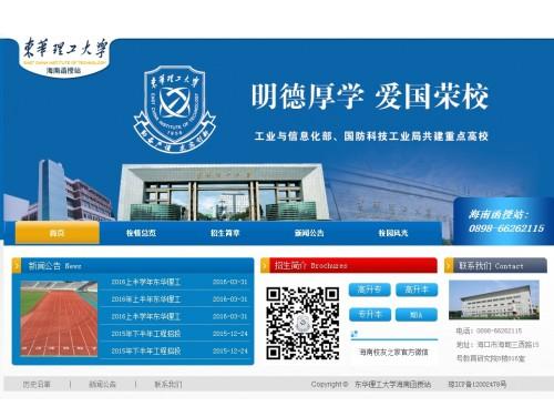 网站制作案例:东华理工大学-奇迪科技(深圳)有限公司