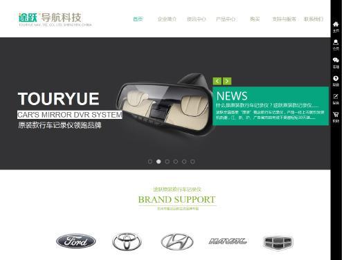 网站制作案例:深圳市途跃导航科技有限公司-奇迪科技(深圳)有限公司