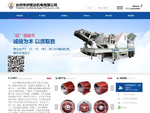 网站制作案例:台州伊隆达机电有限公司-奇迪科技(深圳)有限公司