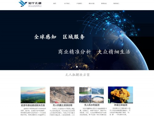 网站制作案例:知宇无疆-奇迪科技(深圳)有限公司