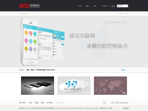 网站制作案例:深圳市合创成长软件技术有限公司-奇迪科技(深圳)有限公司