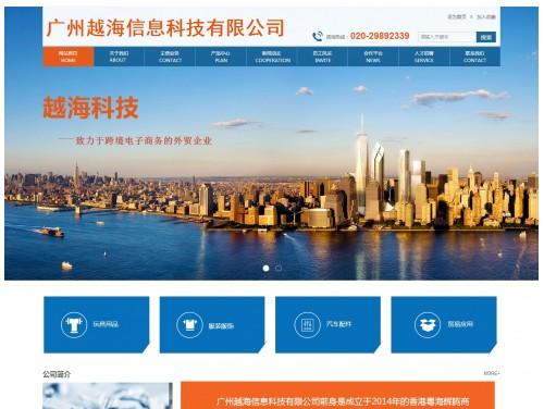 网站制作案例:广州越海信息科技有限公司-奇迪科技(深圳)有限公司