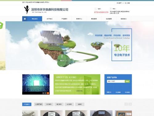 网站制作案例:深圳市环宇鼎鑫科技有限公司-奇迪科技(深圳)有限公司