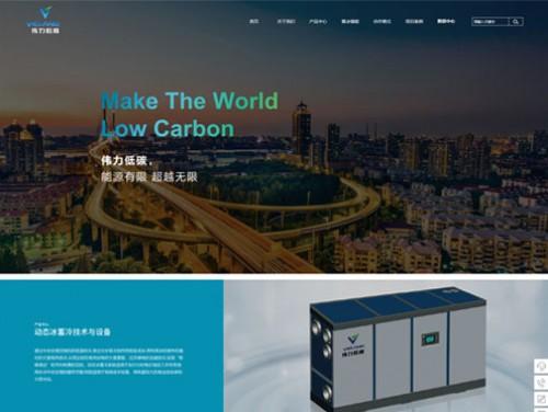 网站制作案例:深圳伟力低碳有限公司-奇迪科技(深圳)有限公司
