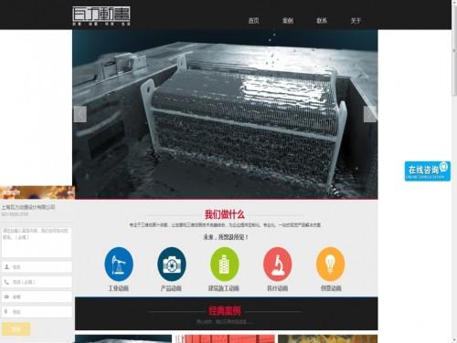 网站制作案例:瓦力动画-奇迪科技(深圳)有限公司