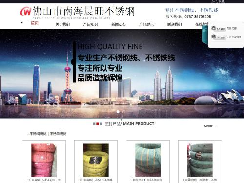 网站制作案例:佛山市南海晨旺不锈钢-奇迪科技(深圳)有限公司