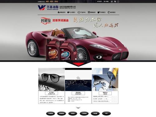 网站制作案例:劳莱孚润滑专家-奇迪科技(深圳)有限公司